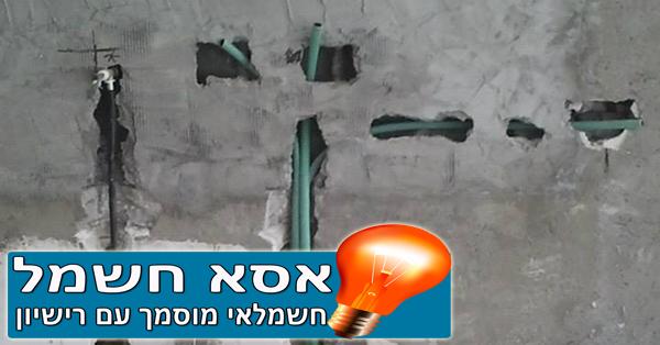 עבודות חשמל במהלך שיפוץ