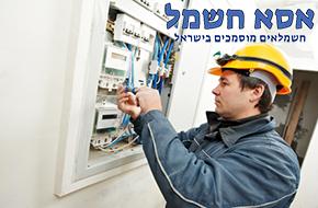 בדיקת חשמל חשמלאים מוסמכים