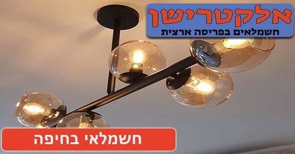 חשמלאי בחיפה