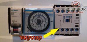 מה זה קונטקטור ובאיזה מצבים נצטרך אחד כזה בלוח החשמל?